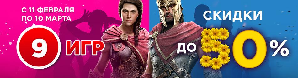 Cкидка до 50% на игры от Ubisoft