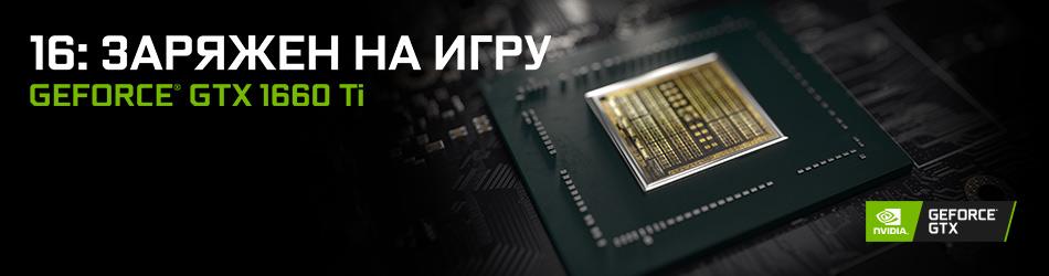 Анонс GeForce GTX 1660 Ti!