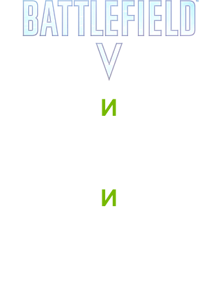 Battlefield V и Anthem и Metro