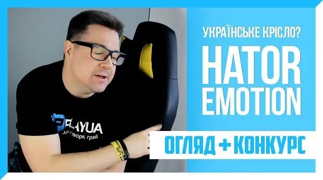 Обзор геймерского кресла Hator Emotion