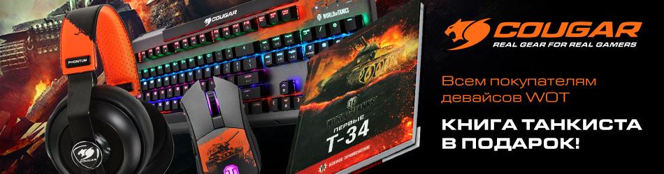 При покупке игровой периферии Cougar World of Tanks Edition книга танкиста Первые Т-34 в подарок