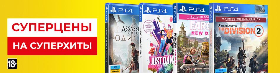 Скидки на новые игры для PlayStation 4