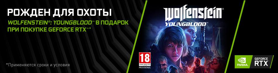 При покупке видеокарт, ПК и ноутбуков с GeForce RTX, вы получаете Wolfenstein в подарок!