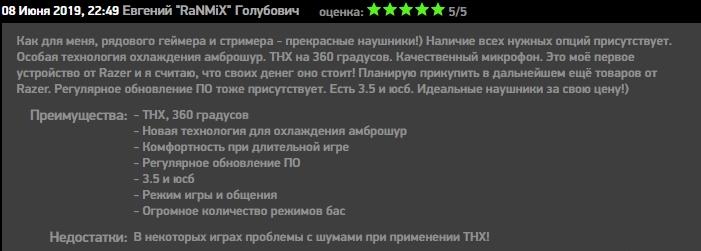 Отзыв 52