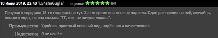 Отзыв 53