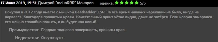 Отзыв 69