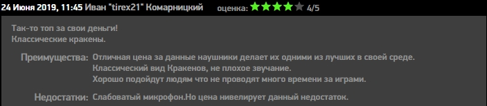 Отзыв 96