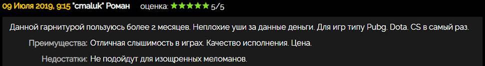 Отзыв товара 96