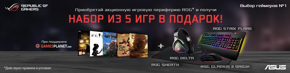 Пять игр в подарок при покупке игровой периферии ASUS!