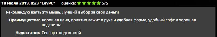 Отзыв 19