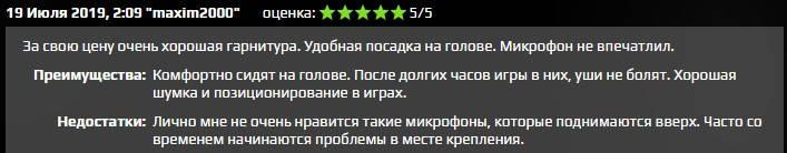 Отзыв 44