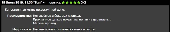 Отзыв 46