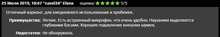 Отзыв 95