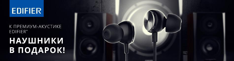 К акустике Edifier от 3000 грн. наушники Edifier P293 Plus в подарок