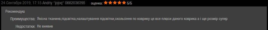 Отзыв 93
