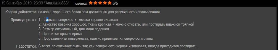 Отзыв 45