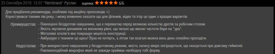 Отзыв 68