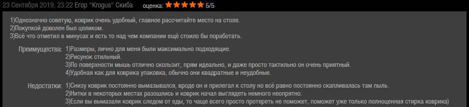 Отзыв 78