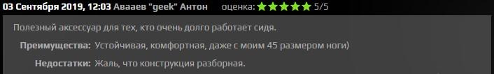 Отзыв 56