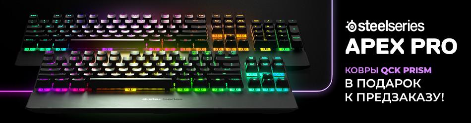 Ковер в подарок при предзаказе клавиатур SteelSeries Apex Pro!