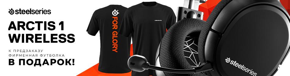 При предзаказе SteelSeries Arctis 1 Wireless футболка в подарок
