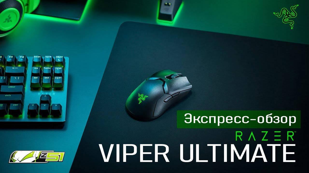 Обзор Razer Viper Ultimate | Лучшая беспроводная игровая мышь?