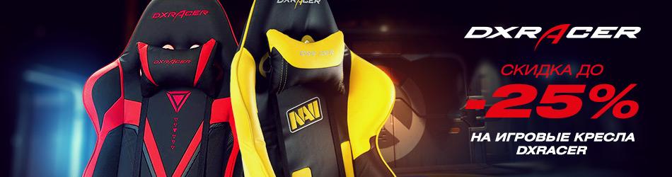 Скидки на геймерские кресла DXRacer!