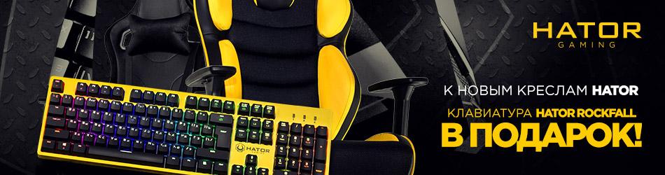 Игровая клавиатура в подарок к новым креслам Hator!