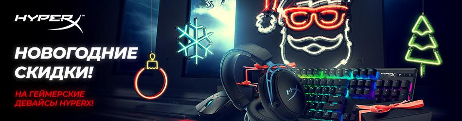 Рождественские скидки от HyperX!