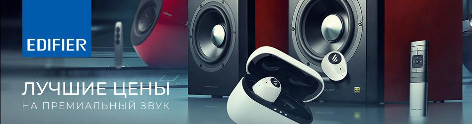 Лучшие цены на премиальный звук от Edifier!