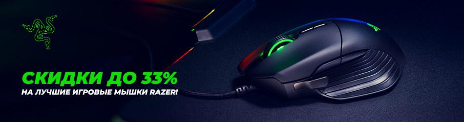 Лучшие ценовые предложения на ряд игровых мышей Razer!