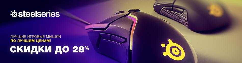 Лучшие ценовые предложения на ряд игровых мышей SteelSeries!