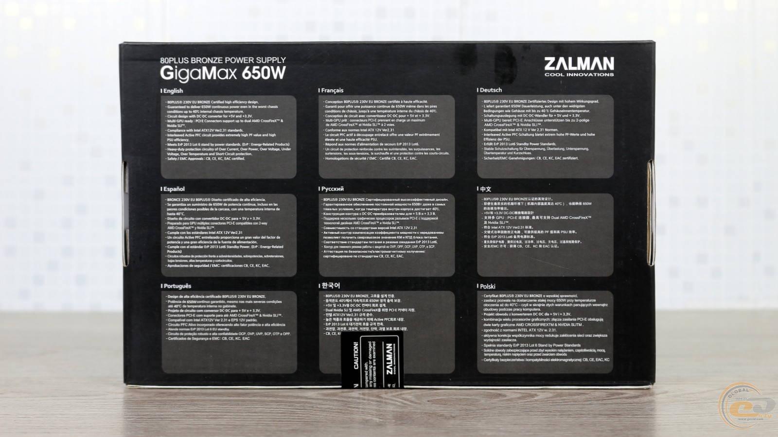Блок питания Zalman GigaMax 650W. Фото 3