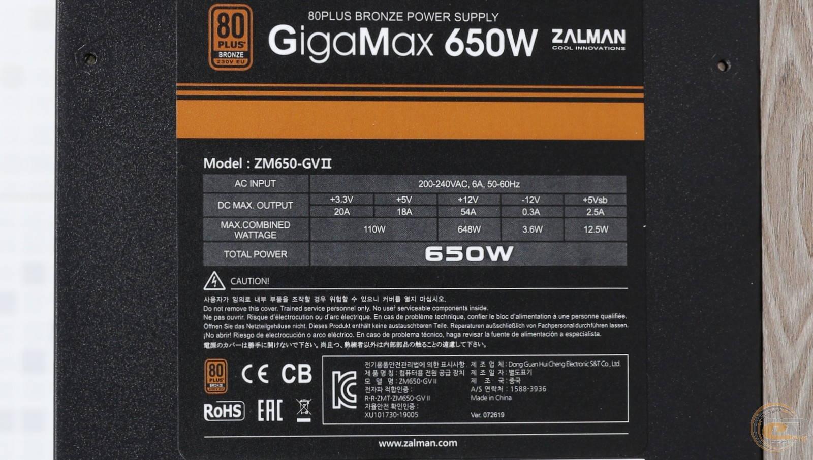 Блок питания Zalman GigaMax 650W. Фото 12