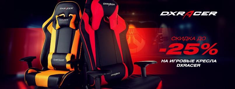 Скидки до 25% на игровые кресла DXRacer!