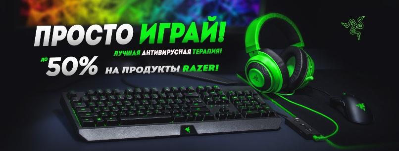 Просто играй! Скидки на продукты Razer до 50%
