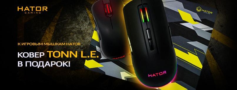 Игровая поверхность в подарок к новым мышкам Hator!