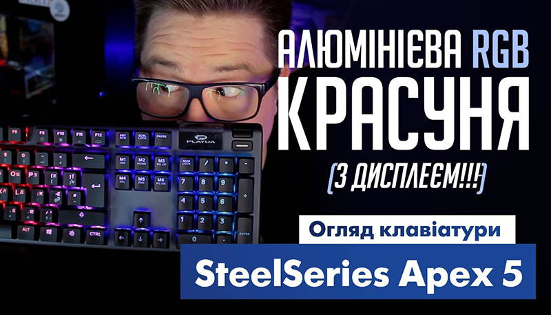 Обзор клавиатуры SteelSeries Apex 5
