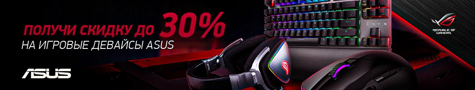 Скидки на игровую периферию Asus до 30%
