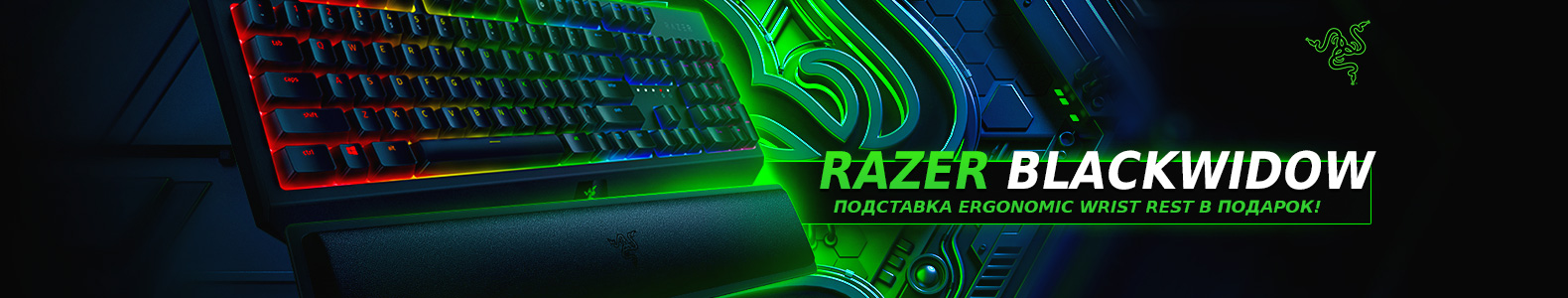 Подарок к клавиатуре Razer BlackWidow