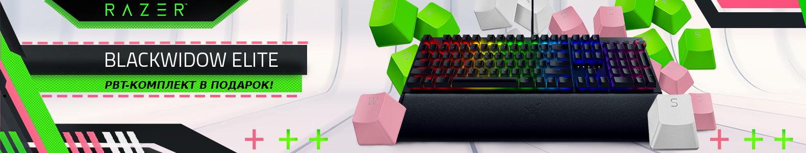 Подарок к клавиатуре Razer BlackWidow Elite
