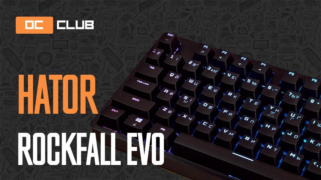 Клавиатура Hator Rockfall EVO. Фото 1