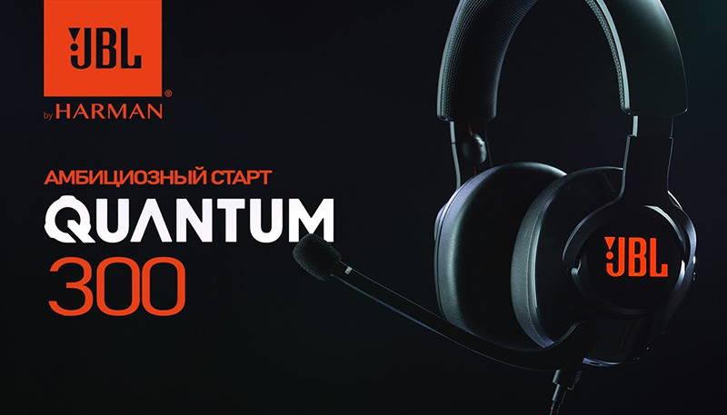 Обзор игровой гарнитуры JBL Quantum 300