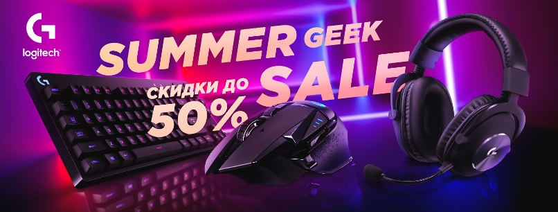 Summer Geek Sale от Logitech!