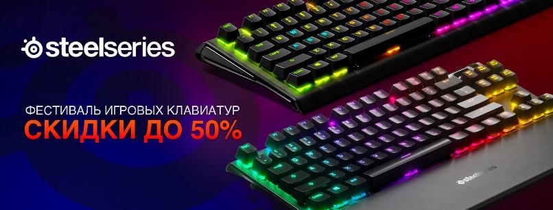 Фестиваль игровых клавиатур SteelSeries!