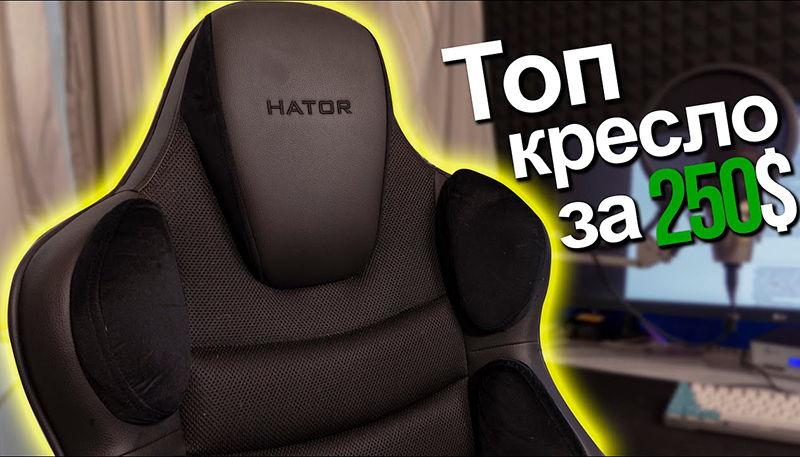 Лучшее игровое кресло всего за $250! || Обзор Hator Hypersport V2
