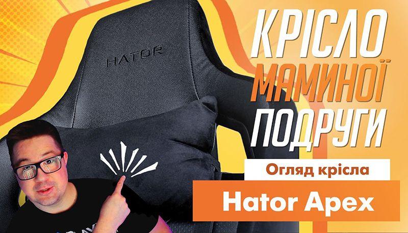 Hator Apex. Кресло маминой подруги