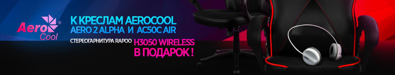 Подарок к креслам AeroCool!
