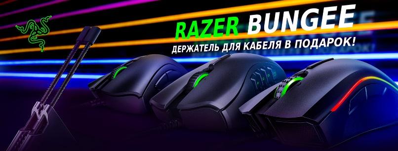 Держатель кабеля в подарок к игровым мышкам Razer!