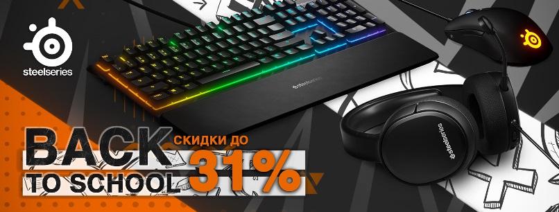Дисконт до 31% на игровую периферию от SteelSeries!